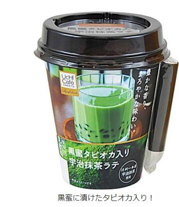 ローソンから「ウチカフェ 黒蜜タピオカ入り宇治抹茶ラテ」が登場!