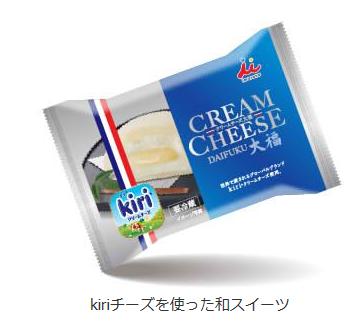 【美味しそう】kiriクリームチーズを使用した「クリームチーズ大福」が登場!