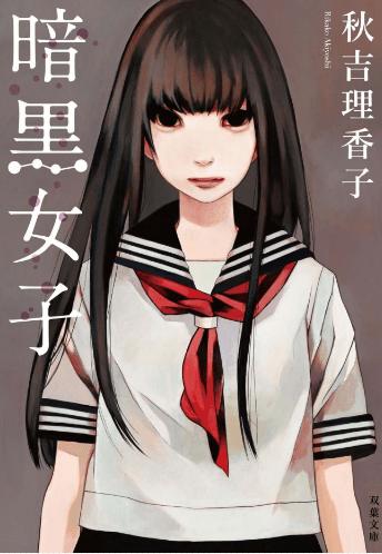 清水富美加さん、飯豊まりえさんがW主演で「暗黒女子」が映画化決定!
