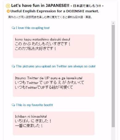 同人イベント主催大手の公式サイトに掲載されている「外国人向けの日本語文章例」がリアルで勉強になると話題!「I love this coupling too!(このカプ私も大好きです!)」