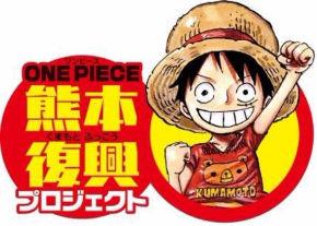 尾田栄一郎先生の「ONE PIECE」熊本復興プロジェクトが始動!
