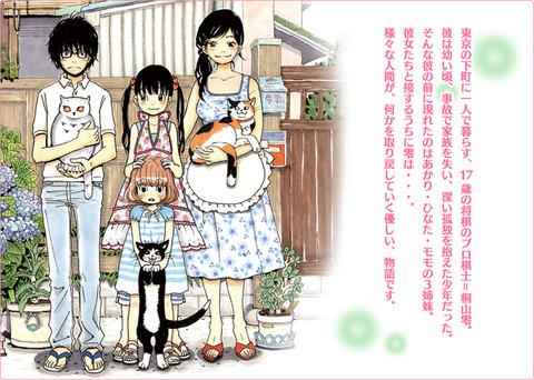 漫画『3月のライオン』、TVアニメ化・実写映画化決定!