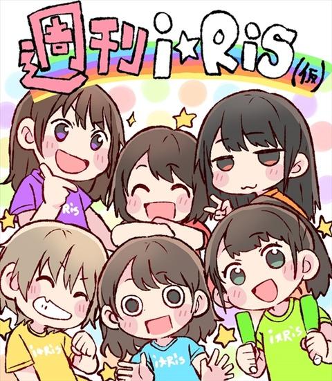 i☆Risが自身を描いた漫画配信企画「週刊i☆Ris(仮)」がスタート!