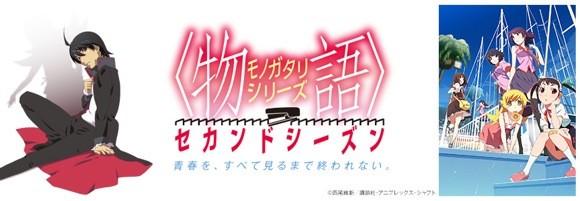 【傷物語】今秋劇場公開決定!SONY音楽配信サイト『mora』でポロリ発表