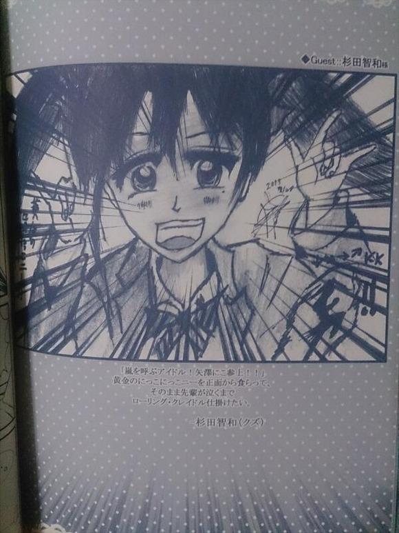 【ラブライブ!】声優・杉田智和さんが描いた『矢澤にこ』ちゃんwwwww