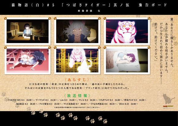 【物語シリーズ セカンドシーズン】第5話先行カット公開!バサラさん『ブラック羽川』に手紙を書く!!