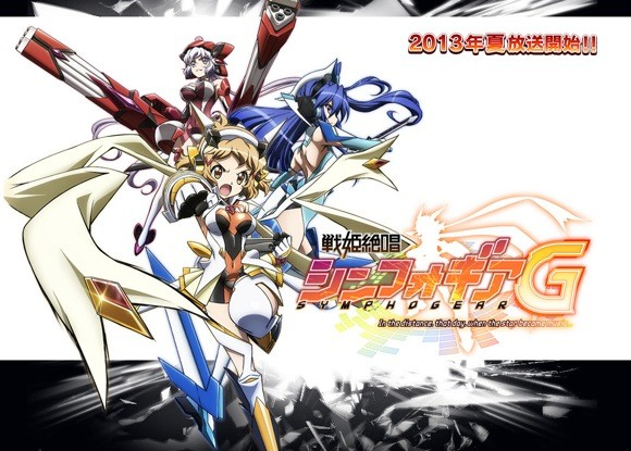 【戦姫絶唱シンフォギア】TVアニメ第2期『戦姫絶唱シンフォギアG』2013年夏放送開始!!ティザーサイトも公開!!