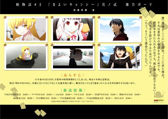 【物語シリーズ セカンドシーズン】第8話(傾物語 第2話)先行カット公開!またロリ少女しかいませんねぇ・・・・