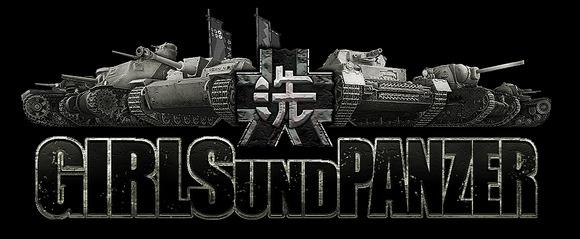 【ガールズ&パンツァー】東京ゲームショウ2013での『World of Tanks』限定コラボグッズ情報公開!グッズ多すぎィ!!