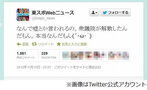 【(´・ω・`)】「解散本当なんだもん」東スポが速報ツイートを否定されしょんぼり