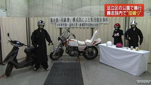【侍誠會】「足立区の外に出るな」暴走族の掟を破った仲間殴って逮捕