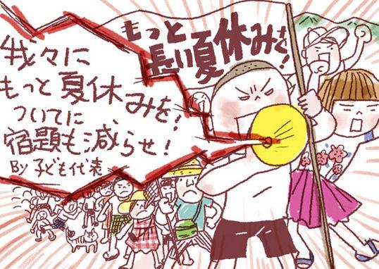 長野県の学校の夏休みwwwww