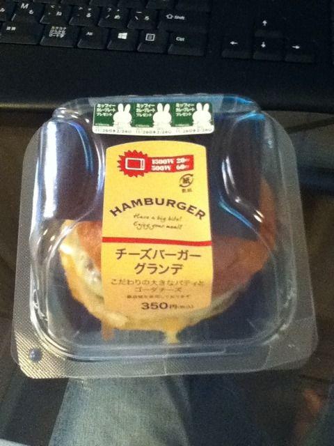 ローソンで350円のハンバーガー買ってきたけど・・