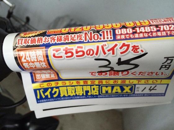【画像】 声優の緒方恵美さんがブチ切れ 「自宅車庫内に停めてあったバイクにこんな張り紙が…」