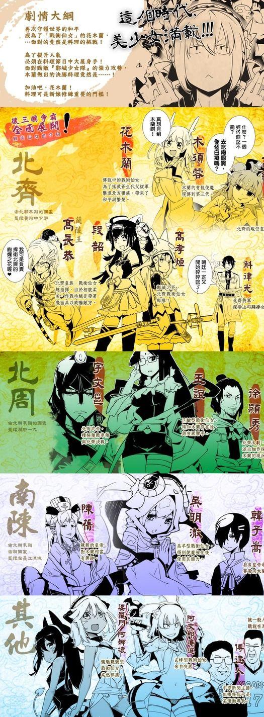 台湾の漫画のレベルがヤバイwww