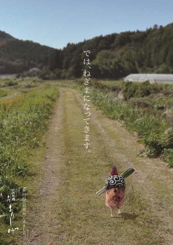 焼き鳥屋のポスター「では、ねぎまになってきます。」が話題、中国ネット「これが日本人のプロ根性ってやつか」