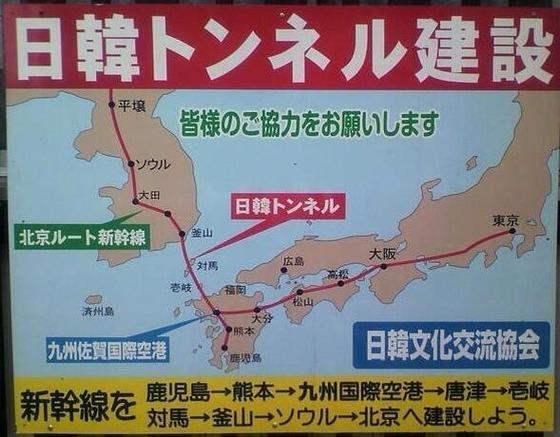 日韓トンネル凄すぎワロタwwwwwwwwwwww