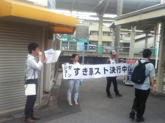 すき家ストついに始まる 平成の奴隷解放宣言キタ━━━━━━(゚∀゚)━━━━━━!!!!