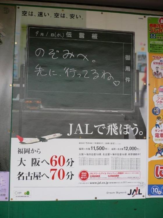 【画像】 JALが新幹線に喧嘩を売った伝説のポスターwwww
