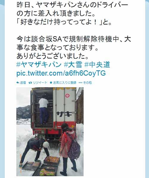 ヤマザキパンの運転手、雪で動けない車にパンを配布 「好きなだけ持ってってよ!」