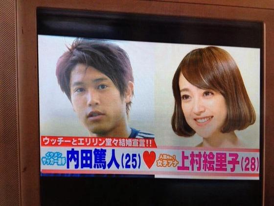 【画像】内田篤人が結婚!?お相手は安達祐実似の上村絵里子アナ