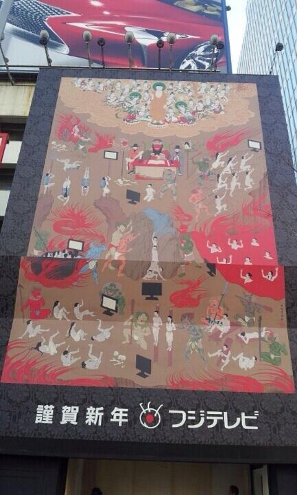 """フジテレビ、正月に""""地獄絵図""""の巨大看板・・・「悪趣味すぎる」「日本人が韓国人に拷問されてる」と批判殺到で撤去"""