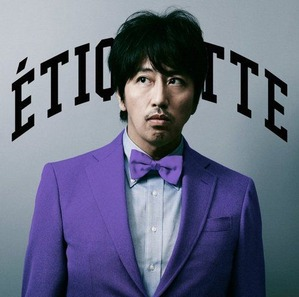 news_large_okamurayasuyuki_etiquette_purple