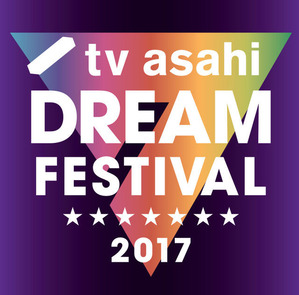 news_xlarge_dreamfestival_logo_201708