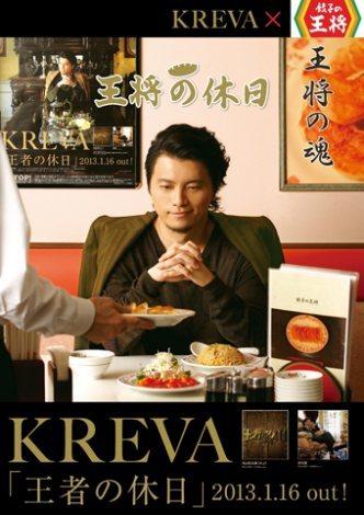 """【画像】ヒップホッパーのKREVA、""""餃子の王将""""とコラボ"""