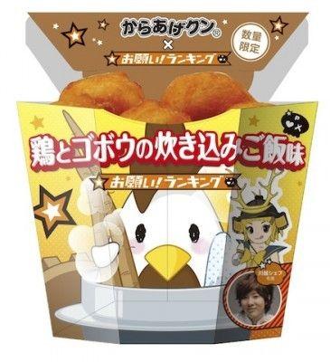 からあげ君に新味登場 川越シェフ考案「鶏とゴボウの炊き込みご飯味」