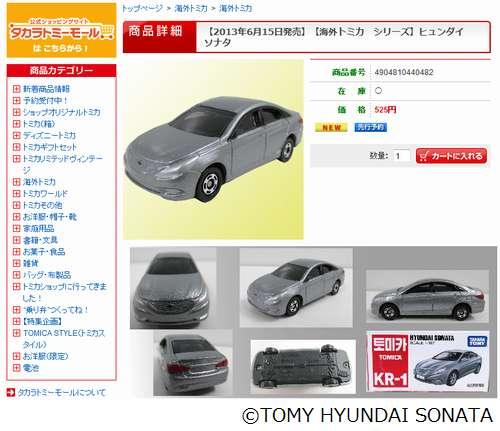 【クルマ】タカラトミー、日本未発売のトミカを販売 第1弾は韓国ヒュンダイの「ソナタ」