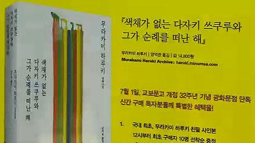 【書籍】 韓国でもハルキ熱風~一方、日本国内での韓国小説の人気は?