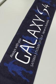 【サッカー】埼玉スタジアムで配布されたサムスン「GALAXY S4」タオル、「日本代表ブルーに似過ぎ」の声(画像あり)