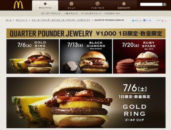 日本マクドナルド 「1000円バーガー」って本当に売れるの? 海外の反応