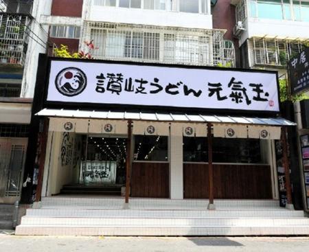 【うどん県】丸亀のセルフうどん「こだわり麺や」、台湾に海外1号店開店