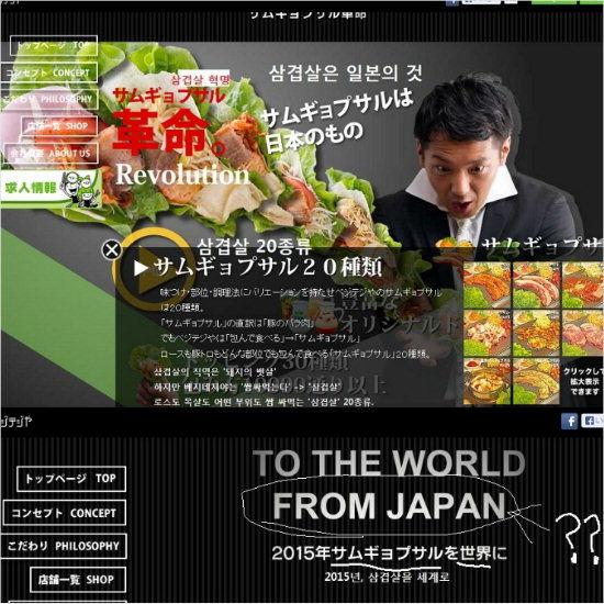 【食品】 「サムギョプサルは日本のもの」~日本のレストラン・チェーンの横車に韓国ネチズン「憂慮していたことが起きた」