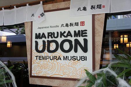 【グルメ】ハワイで丸亀製麺のうどんが大ウケ!「目の前でウドンが作られるなんて新鮮」「まるでスシのようだわ」