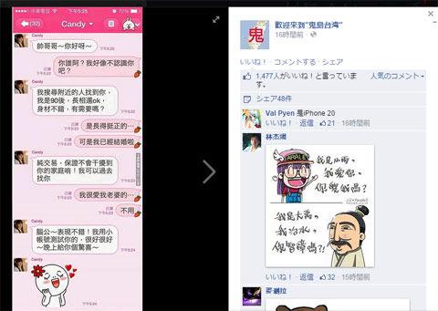 【台湾速報】LINEで美女が話しかけてきたww 台湾の反応「ぞっとした」「これは危なすぎる」「ぎりぎりだったなww」