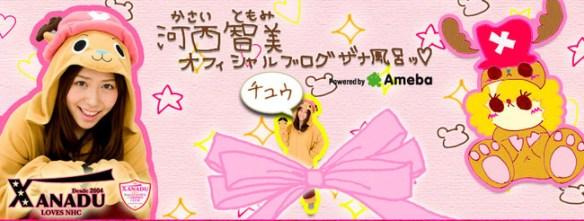AKB48河西智美ニッポン放送で冠番組決定(ANNにて発表)