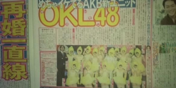 AKB48新ユニットOKL48を結成!!