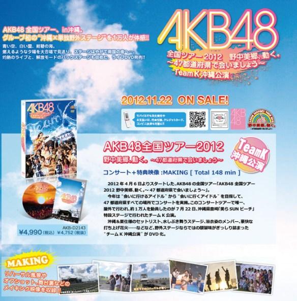 AKB48全国ツアー2012 TeamK沖縄公演 DVD 発売開始!水着メイキングクル━━(・∀・)━━☆