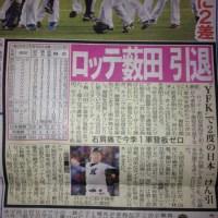 千葉ロッテ・薮田安彦が今季限りで現役引退へ