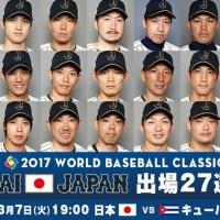 【速報】侍ジャパンメンバー発表!【WBC】