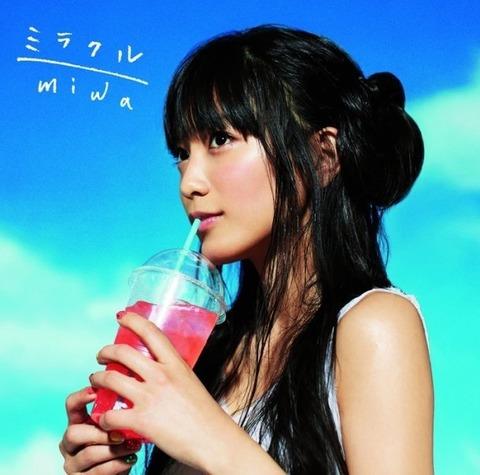 【画像あり】miwaが可愛すぎて辛いwwwwwwwwww