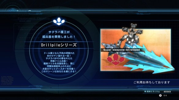【ゼノブレイドクロス】超兵器の設計図ってオーバードドロップで合ってる?