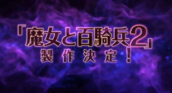 【魔女と百機兵2】発売決定!Revivalは9月25日発売予定