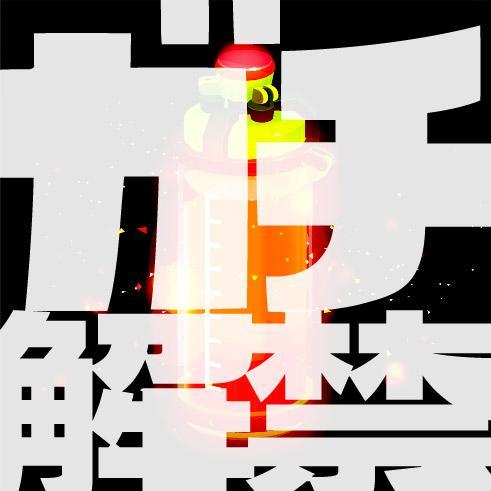 【速報】スプラトゥーン、ガチマッチ6月2日午前11時から解禁へ!!!!新武器とステージも追加