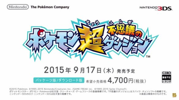 【ポケモン超不思議のダンジョン】発売日は9月17日!720種類のポケモンが収録とのこと