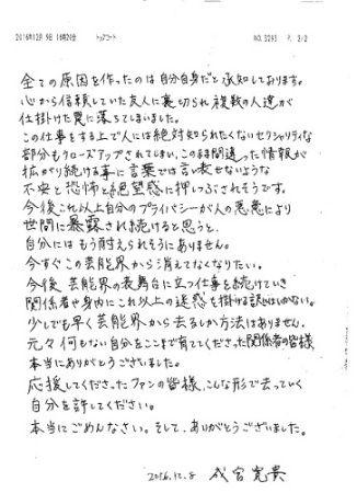 成宮寛貴02