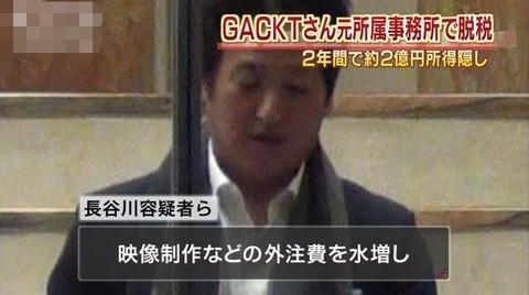 Gackt3